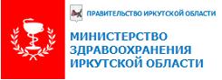 Министерство здравоохранение Иркутской области